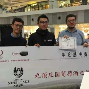2016 中国盲品大赛季军 拷貝