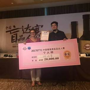 2017 BTTC个人赛全国季军 拷貝